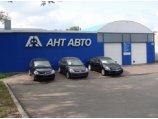 Ант-Авто-Сервис