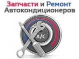 Запчасти и Ремонт Автокондиционеров