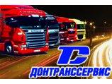 ДонТрансСервис (грузовое СТО)