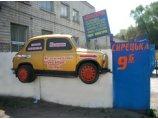 СТО на Сырецкой