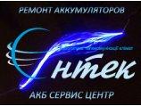 АКБ Сервис - центр AKUMGROUP