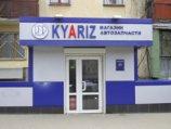 Kyariz