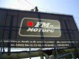 FM-моторс