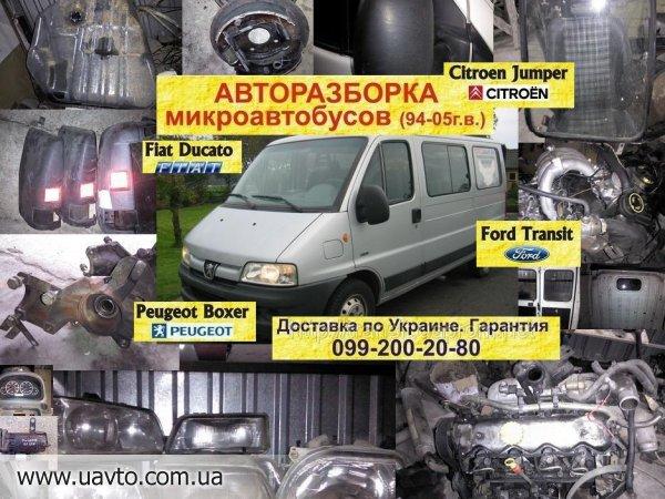 Разборка микроавтобусов в минске
