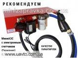 МиниАЗС для дизТоплива 220В,12В или 24Вольт 30лмин. Гарантия
