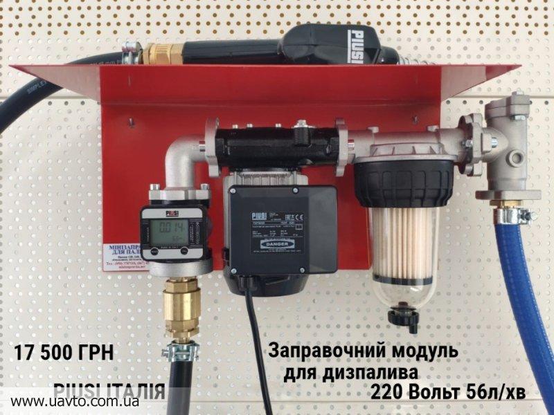 з резервуаром 5 і 9тон МІНІ АЗС під ключ  для дизельного палива