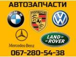 Автозапчасти из Германии