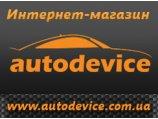 Autodevice.com.ua