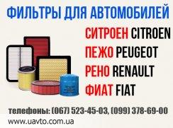 Фильтр Peugeot, Citroen Renault,  Fiat фильтры