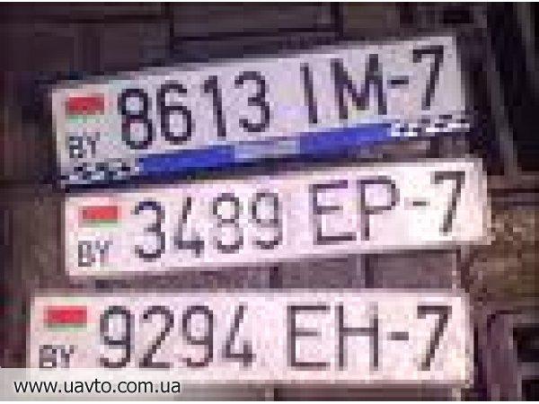 Изготовление дубликата  автомобильных номеров