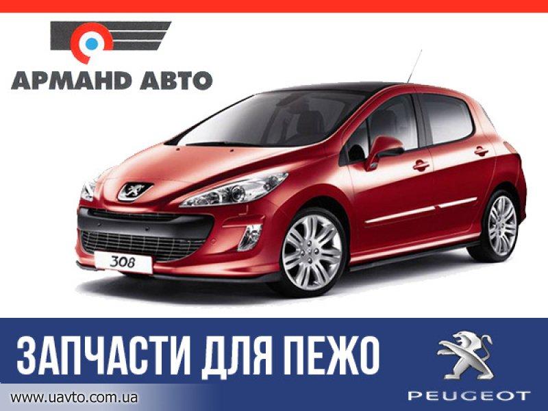 Запчасти Запчасти для Peugeot  Запчасти для Пежо