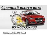 Куплю /Выкуп авто/Автовыкуп