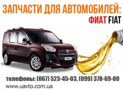Масло моторное масло моторное масло Фиат масло Fiat (Фиат)