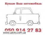 Выкуп Вашего авто