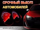 Куплю Срочный автовыкуп автомобилей