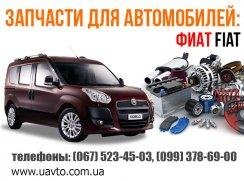 Наконечники Fiat (Фиат) рулевые наконечники