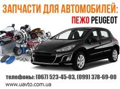Наконечники Peugeot (Пежо) рулевые наконечники