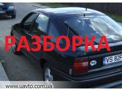 Авторазборка Запчасти Опель Вектра  бу 1990 г Opel Vectra
