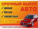 Куплю авто любое срочно