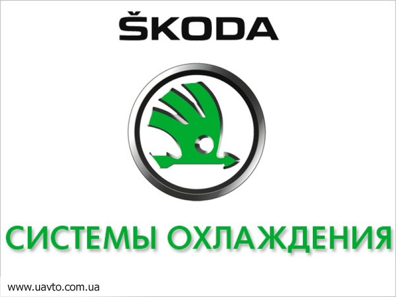 Запчасти Skoda