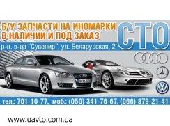 Авторазборка Audi, VW