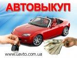 Автовыкуп скупка любого авто