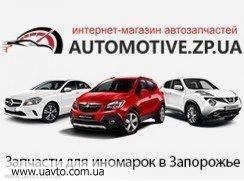 Запчасти для иномарок  Automotive.zp.ua