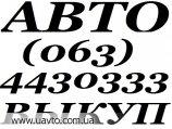 Куплю Автовыкуп Киев (063) 44-303-33