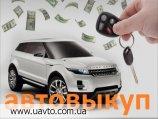 Автовыкуп Киев Автовыкуп после ДТП