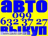 Куплю Автовыкуп Киев (098) 691-26-46