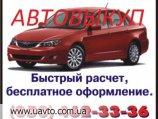 Куплю АВТОВЫКУП. (050)4623336, ..