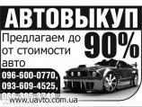 Куплю Выкуп авто Киев