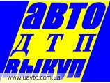 Куплю Автовыкуп Киев,(O97)O3OOOO4