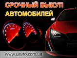 Автовыкуп по всей Украине