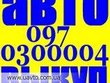 Куплю АВТОВЫКУП КИЕВ. 097 03-000-04