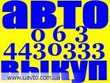 Куплю Автовыкуп Киев (099) 63-23-727