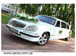 ГАЗ 31105-лимузин