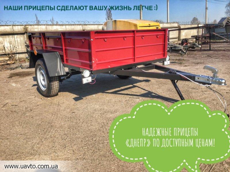 прицеп Прицеп Днепр-200 Легковой прицеп новый от завода