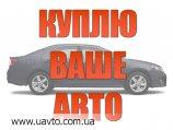 Куплю Автомобили