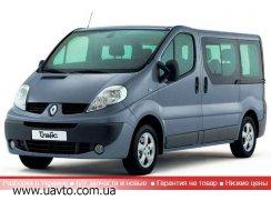 Авторазборка  Запчаст Renault Trafic