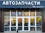 Autofirst Одесса