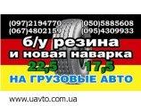 Шины 315/80R22,5