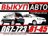 Куплю АВТОВЫКУП ОДЕССА 067-723-81-45