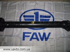 точный среднего  моста Вал карданный промежу  Faw (Фав)  3252