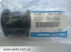 Втулка Оригинал MAZDA EG21-28-156A