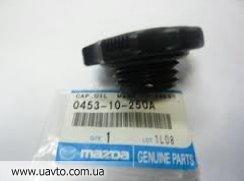 Крышка горловины Оригинал MAZDA 0453-10-250A