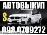 Куплю АВТОВЫКУП ОДЕССА 098 0709272