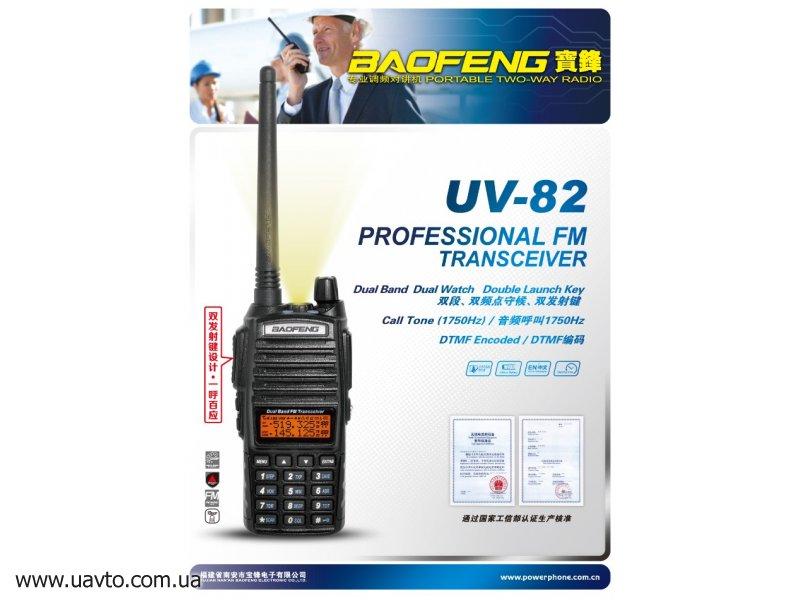 Радиостанция Baofeng  Baofeng uv-82
