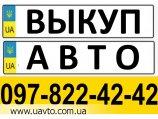 Куплю АВТОВЫКУП ОДЕССА 097-822-42-42