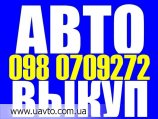 АВТОВЫКУП ОДЕССА 098 0709272